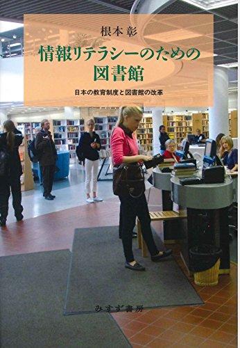 情報リテラシーのための図書館――日本の教育制度と図書館の改革