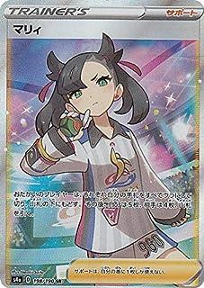 ポケモンカードゲーム S4a 198/190 マリィ サポート (SR スーパーレア) ハイクラスパック シャイニースターV