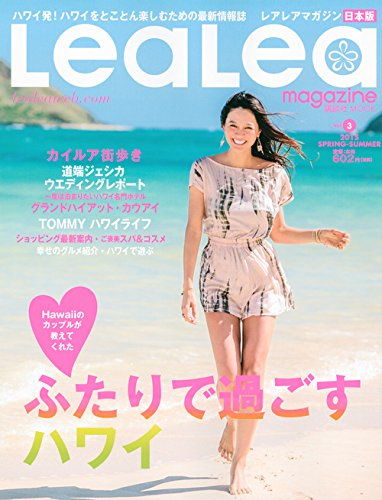 LeaLeaマガジン2015 SPRING-SUMMER vol.3 (講談社 Mook(J))