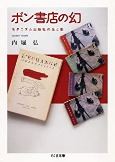 ボン書店の幻―モダニズム出版社の光と影 (ちくま文庫)