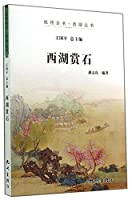 Stones West Lake in Hangzhou book series(Chinese Edition)