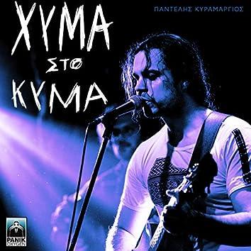 Xyma Sto Kyma