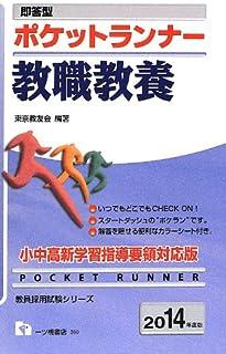 即答型ポケットランナー教職教養 2014年度版 (教員採用試験シリーズ 360)