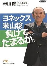 表紙: ヨネックス米山稔 負けてたまるか。 私の履歴書 (日経ビジネス人文庫) | 米山 稔