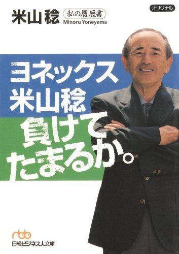 ヨネックス米山稔 負けてたまるか。 私の履歴書 (日経ビジネス人文庫)