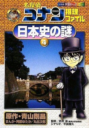 名探偵コナン推理ファイル  日本史の謎 4 (小学館学習まんがシリーズ)