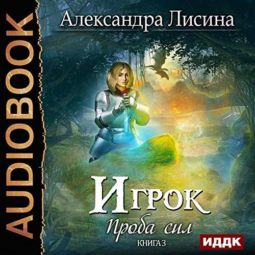Игрок III: Проба сил [Player III: Phantom] audiobook cover art