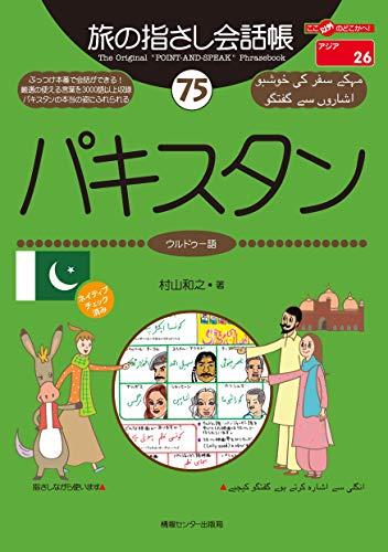 旅の指さし会話帳75パキスタン(ウルドゥー語) 旅の指さし会話帳シリーズ