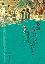 敦煌服饰文化研究 (Chinese Edition)