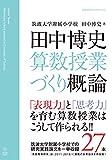 田中博史 算数授業づくり概論 (算数授業研究 特別号22)