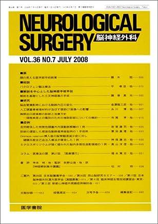 NEUROLOGICAL SURGERY (脳神経外科) 2008年 07月号 [雑誌]