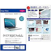 メディアカバーマーケット Lenovo ThinkPad E14 2021年版 [14インチ(1920x1080)] 機種で使える【極薄 キーボードカバー フリーカットタイプ と クリア光沢液晶保護フィルム のセット】
