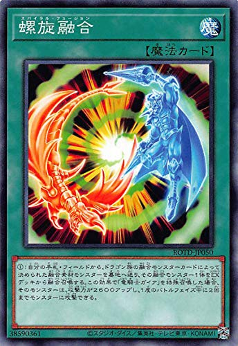 遊戯王 ROTD-JP050 螺旋融合/スパイラル・フュージョン (日本語版 ノーマル) ライズ・オブ・ザ・デュエリスト