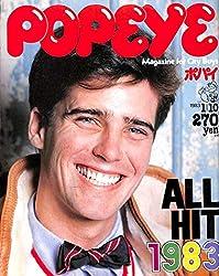 POPEYE (ポパイ) 1983年1月10日号 ALL HIT 1983
