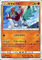 ポケモンカードゲームSM/ルチャブル(C)/禁断の光