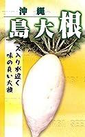 フタバ種苗 沖縄 島大根 (だいこん) 種・小袋詰(10ml)
