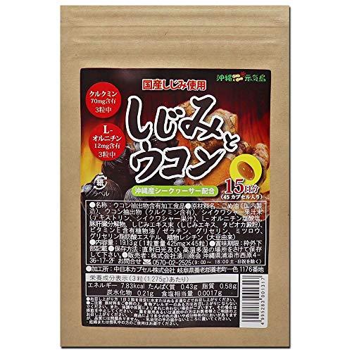 しじみとウコン 45粒入×3袋 (国産しじみ使用、沖縄県産シークヮーサー配合)