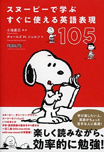スヌーピーで学ぶ すぐに使える英語表現105 (単行本)