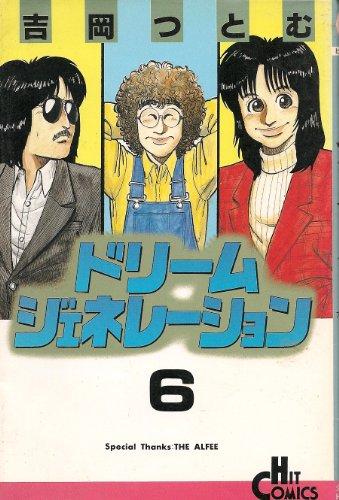 ドリームジェネレーション 6 (ヒットコミックス)