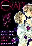 CRAFT (SHYコミックアンソロジー)