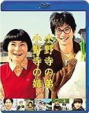 小野寺の弟・小野寺の姉 通常版 [Blu-ray] image