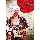 WELCOME TO JAPAN 日の丸ランチボックス [DVD]