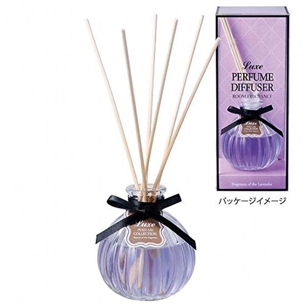 知性作り上げるフリルカメヤマキャンドル(kameyama candle) パフュームディフューザー 「 ラベンダー 」