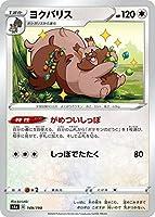 ポケモンカードゲーム S4a 149/190 ヨクバリス 無 ハイクラスパック シャイニースターV