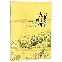 文化浙江大讲堂(第1辑)