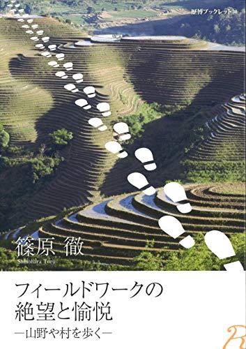 フィールドワークの絶望と愉悦-山野や村を歩く (歴博ブックレット30)