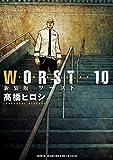 新装版 WORST 10 (少年チャンピオン・コミックス エクストラ)
