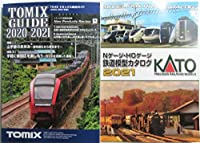 【 TOMIX トミックス 総合ガイド 2020-2021年版】 &【 KATO カトー 鉄道模型カタログ 2021】 最新版ガイド。新情報満載!2冊セット