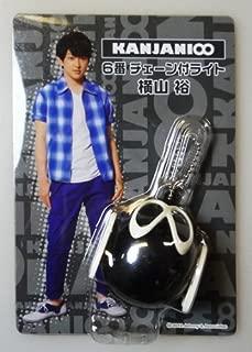 チェーン付ライト ★ 横山裕 2012 「セブンイレブン×関ジャニ∞当りくじ」