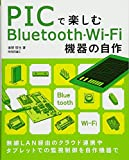 PICで楽しむBluetooth Wi-Fi機器の自作