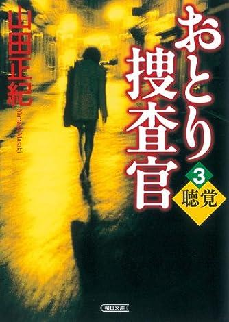 おとり捜査官 3 聴覚 (朝日文庫)