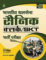 Bhartiya Thal Sena MER Soldier Clerks (SKT)