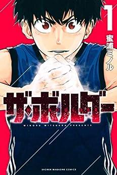 [蜜浦ミノル]のザ・ボルダー(1) (コミックブルコミックス)