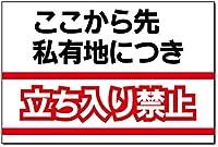 注意・禁止看板 ここから先私有地につき立ち入り禁止 (30cm×45cm【四隅穴あけ】)