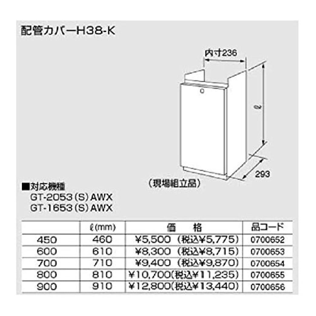 ビザネイティブ老人ノーリツ配管カバー【H38-K-600】610(0700653)【H38K600】610リットル(mm) 給湯器