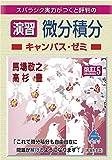 演習 微分積分キャンパス・ゼミ 改訂5