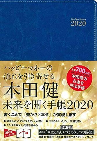 本田健 未来を開く手帳2020