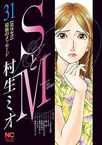SとM (31)完 (ニチブンコミックス)