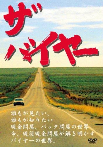 「バイヤーの世界1」 [DVD]