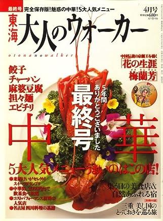 東海 大人のウォーカー 2009年 04月号 [雑誌]