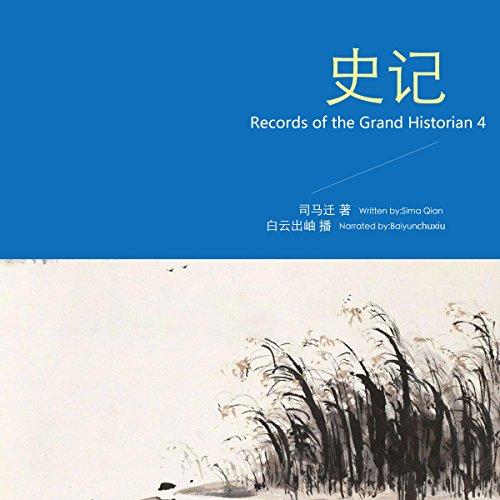 史记 4 - 史記 4 [Records of the Grand Historian 4] audiobook cover art