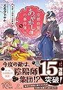 京都府警あやかし課の事件簿5 花舞う祇園と芸舞妓
