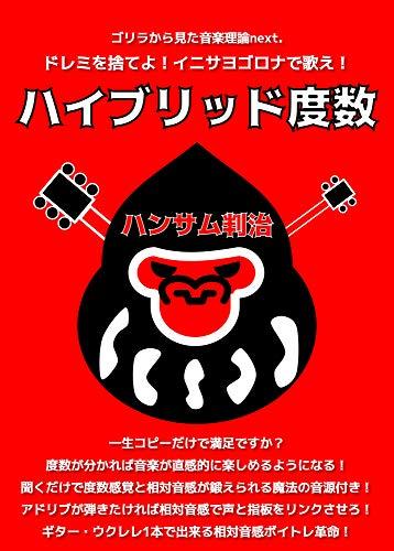 Hybrid Degree Name: Hybrid Degree Name Gorillon (HANDSOME RECORDS) (Japanese Edition)