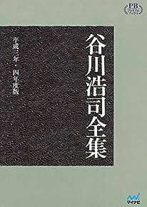 谷川浩司全集 平成三年・四年度版 (プレミアムブックス版)