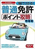 1回でうかる! 普通免許ポイント攻略問題集 (NAGAOKA運転免許シリーズ) - 運転免許合格アドバイザーズ, 運転免許合格アドバイザーズ