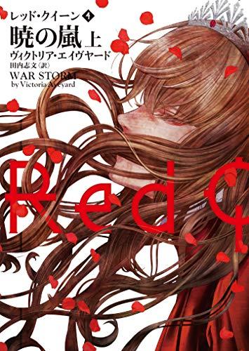 レッド・クイーン 4 暁の嵐 上 (ハーパーBOOKS)